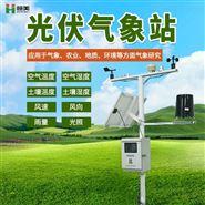 光伏电站环境监测仪器