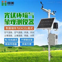 HM-GF08恒美光伏电站环境监测仪