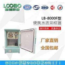 LB8FLB-8000F便携式自动水质采样器