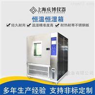 QBTH-10001000L智能精密恒温恒湿箱环境实验机