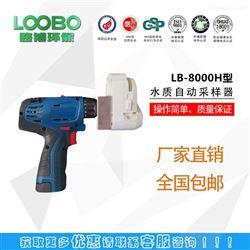 LB8HLB-8000H型水质自动采样器