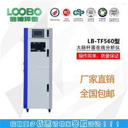 LB-TF560大肠杆菌在线分析仪
