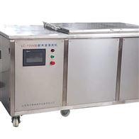 LC-12000B超声波清洗机