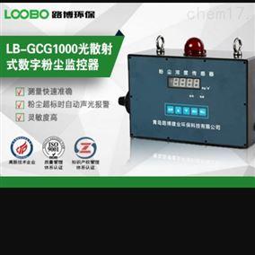 GCG1000光散射式数字粉尘监控器 优质检测仪