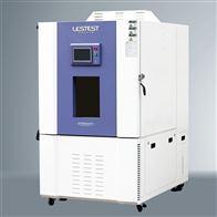 LS-TH-408S高低温交变试验箱