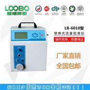 LB-6010便攜式流量校準儀