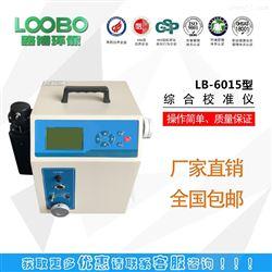 LB-6015便携式综合校准器