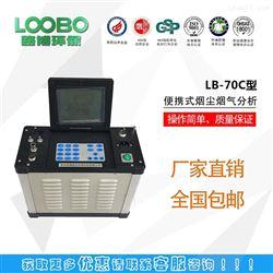 LB-70C型烟尘烟气检测仪