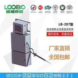 lb27连续烟粉尘浓度监测系统