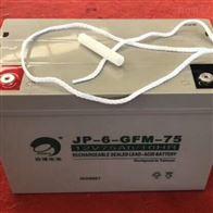 12V75AH劲博蓄电池JP-6-GFM-75报价