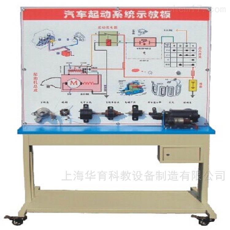 汽车起动系统示教板