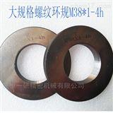 螺纹环规M38*1 4h