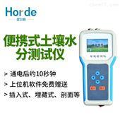 HED - WSY土壤水分温度盐分ph测定仪