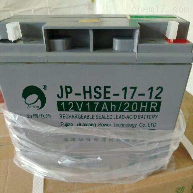 劲博蓄电池JP-HSE-17-12免维护