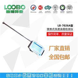 LB7LB-7026A型便携式快速油烟检测仪