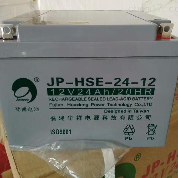 劲博蓄电池JP-HSE-24-12正品