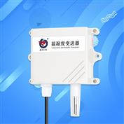 工业级温湿度变送器优质探头