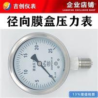 径向膜盒压力表厂家价格型号 304 316L