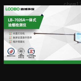 现货优质便携式油烟检测仪