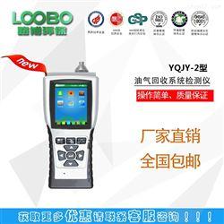 YqYQJY-2油气回收系统检测仪