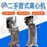 多种闲置处理 二手管式沉降离心机 工业分离机