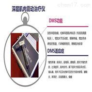 DMS深层肌肉刺激仪