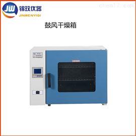 DHG-9035A上海锦玟DHG系列鼓风干燥箱RT+10~300℃