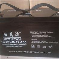 REDSUN12-100日月潭蓄电池REDSUN系列办事处