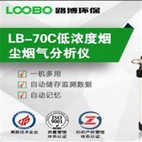路博便携式烟尘烟气测试仪LB-70C