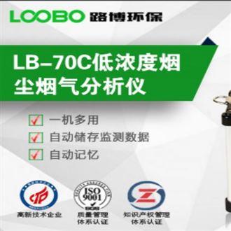 路博烟尘烟气测试仪LB-70C