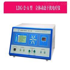 立体动态干扰电疗仪