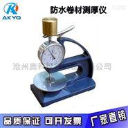 防水卷材测厚仪