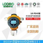 LB-MD4Z中文型多气体探测器气体分析仪