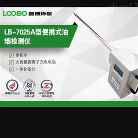 LB-7025A型河南地区现货便携式油烟检测仪