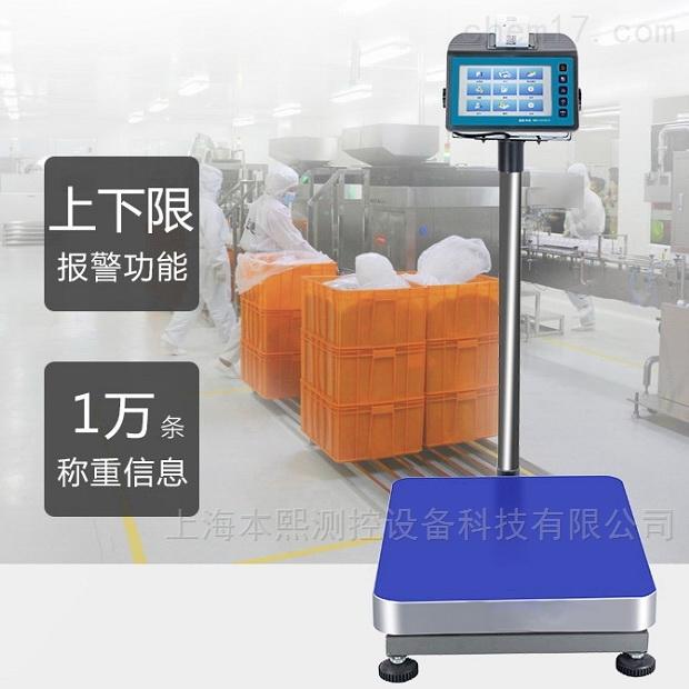 带RJ45联网型带用户管理智能触摸屏电子台秤
