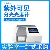 上海菁华UV1800PC紫外可见分光光度计