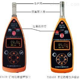 AWA5636型矿用本安型声级计