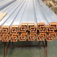 多级铝外壳滑触线DHGJ-4-70/210