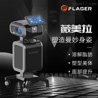 韩国进口仪器薇美拉减肥塑身的功能