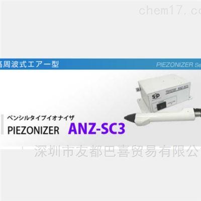 代理日本西西蒂SSD铅笔型离子风机ANZ-SC3