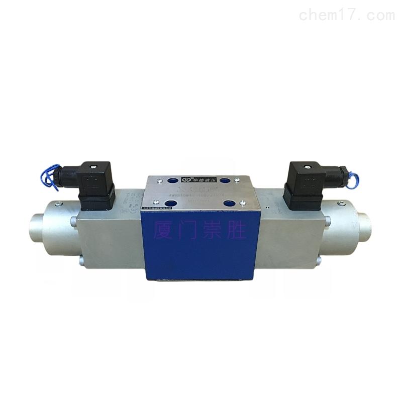 厂价直销北京华德液压电磁比例换向阀