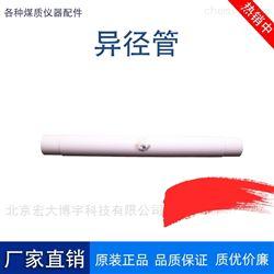 定硫仪陶瓷管 测硫仪异径管 配件