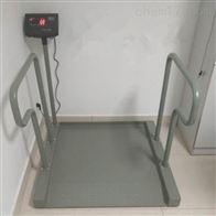 医用做透析称重轮椅秤带扶手