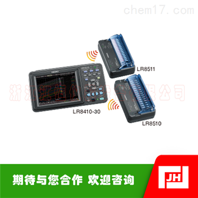 HIOKI日置LR8410-30无线数据记录仪
