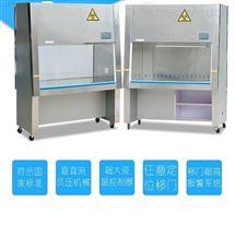 BSC-1600IIB2三人全排风二级生物安全柜
