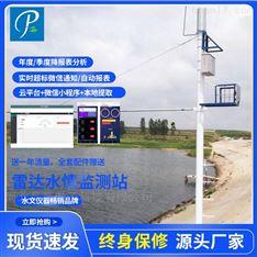 在线自动雷达水位雨量监测系统