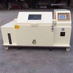 KHTH-90复合式盐雾试验箱