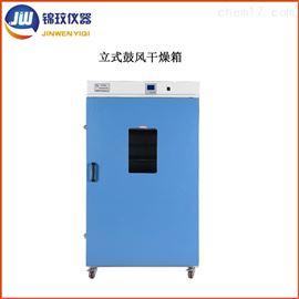 LHG-9960A立式数显工业医疗不锈钢烘箱 鼓风干燥箱