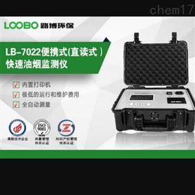 山东现货便携式直读式快速油烟监测仪