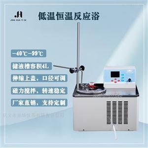 低溫恒溫反應浴裝置